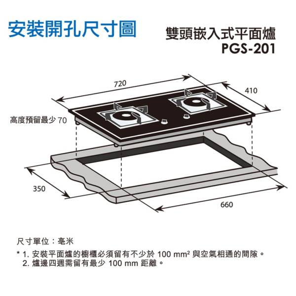 Pacific PGS-202 Built-in Double-Burner Gas Hob